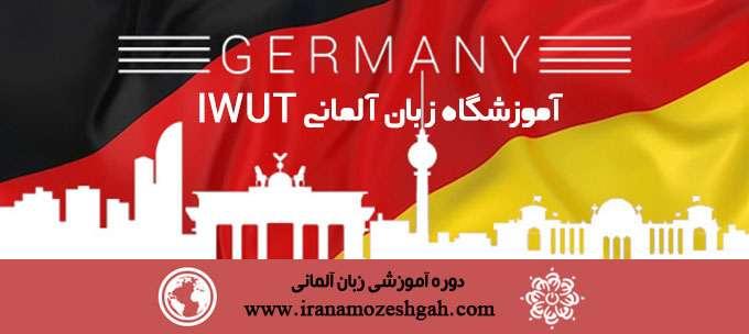 آموزشگاه زبان آلمانی IWUT | آموزشگاه آلمانی