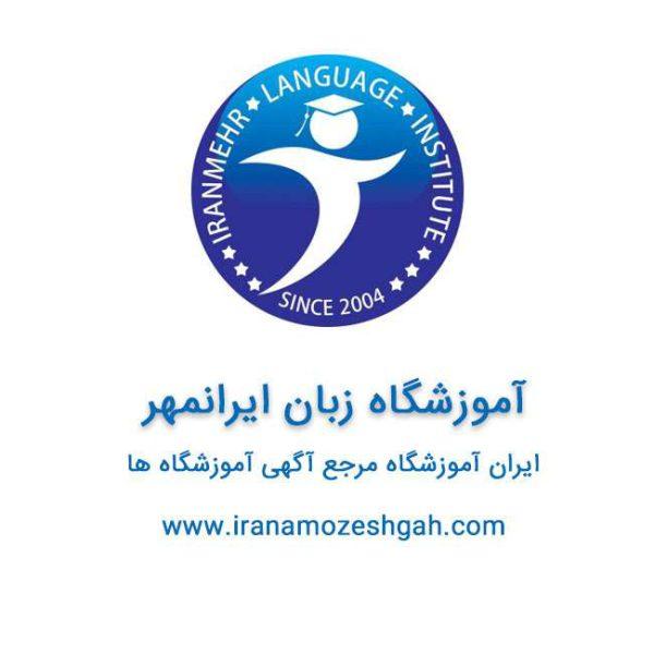 آموزشگاه زبان ایرانمهر - آموزشگاه زبان در تهران