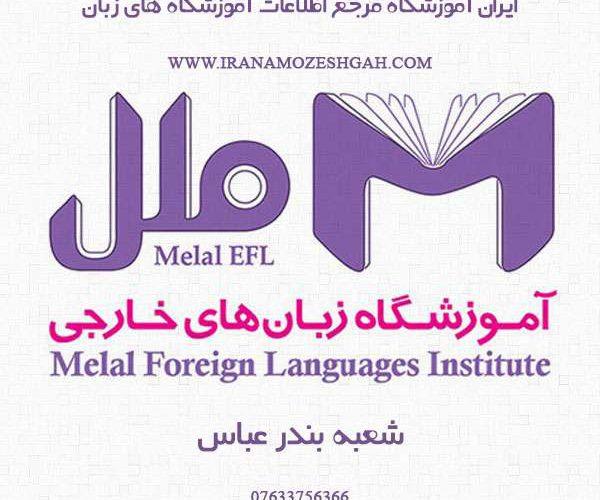 آموزشگاه زبان های خارجی ملل