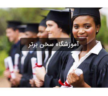 آموزشگاه زبان سخن برتر