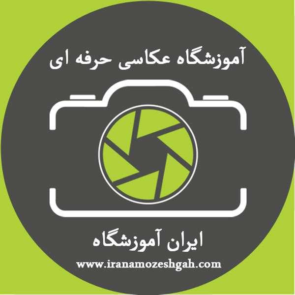 آموزشگاه عکاسی حرفه ای | آموزشگاه عکاسی در تهران