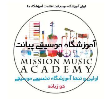 آموزشگاه موسیقی پیانت غرب تهران