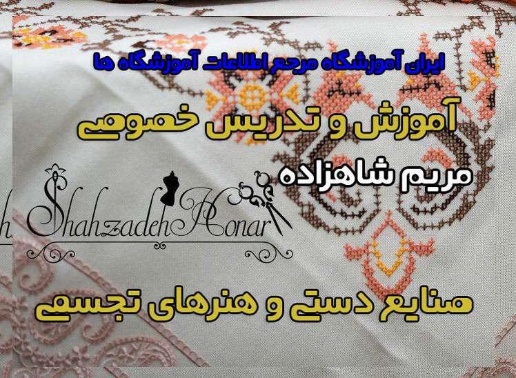 آموزش صنایع دستی مریم شاهزاده