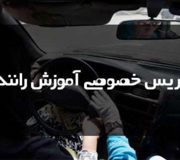 تدريس خصوصي آموزش رانندگی | تدریس خصوصی
