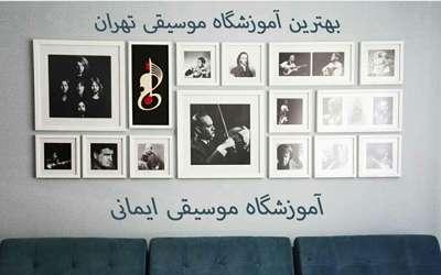 آموزشگاه موسیقی ایمانی