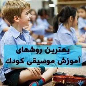 روش آموزش موسیقی کودک