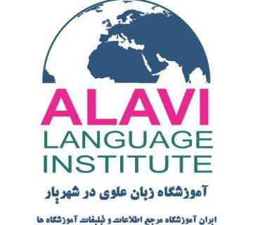 آموزشگاه زبان علوی در شهریار