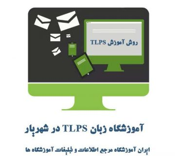 آموزشگاه زبان TLPS در شهریار - آموزش زبان