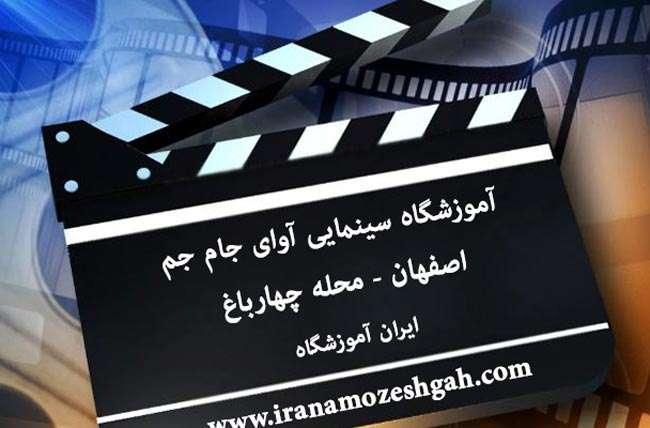 آموزشگاه سینمایی آوای جام جم