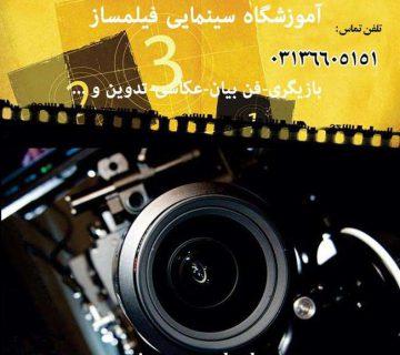 آموزشگاه سینمایی فیلمساز