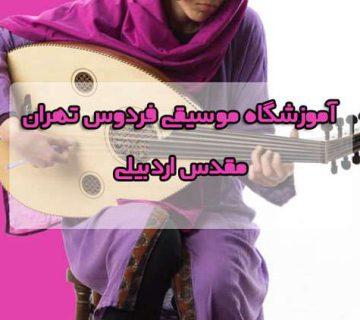 آموزشگاه موسیقی فردوس تهران