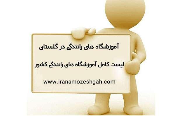 لیست آموزشگاه های رانندگی گلستان