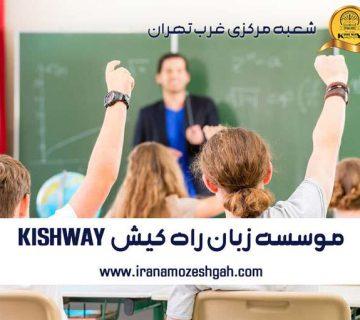 موسسه زبان راه کیش غرب تهران - KISHWAY