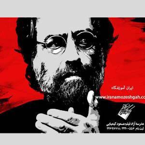 مدرسه آزاد فیلمسازی مسعود کیمیایی - مدرسه کارگاه آزاد فیلم