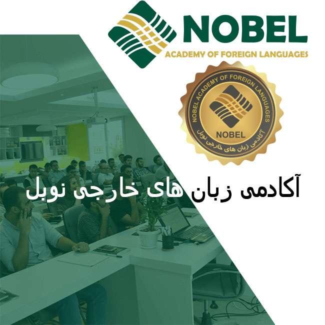 آکادمی زبان های خارجی نوبل