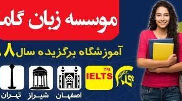 موسسه زبان گاما - بهترین آموزشگاه آیلتس ایران