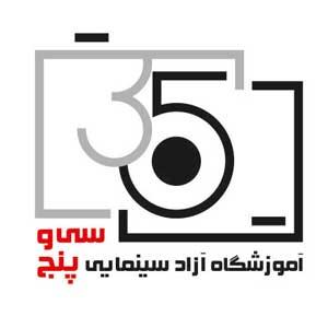 آموزشگاه آزاد سینمایی 35