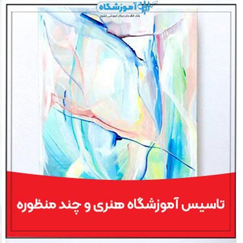 تاسیس آموزشگاه آزاد هنری