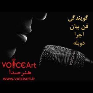 آموزشگاه گویندگی هنر صدا