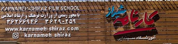 آموزشگاه سینمایی کارنامه شیراز