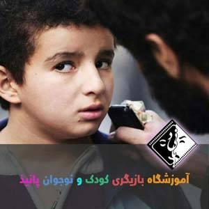 آموزشگاه بازیگری کودک و نوجوان پانیذ