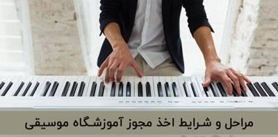 مراحل و شرایط و مدارک اخذ مجوز تاسیس آموزشگاه موسیقی