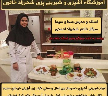 آموزشگاه صنایع غذایی شهرزاد خاتون