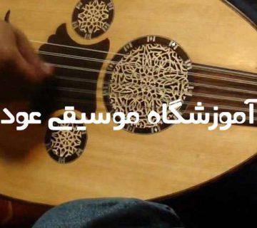 آموزشگاه موسیقی عود