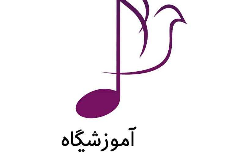 آموزشگاه موسیقی گلبام