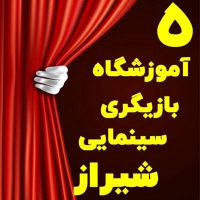 آموزشگاه بازیگری شیراز
