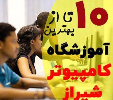 آموزشگاه های کامپیوتر در شیراز