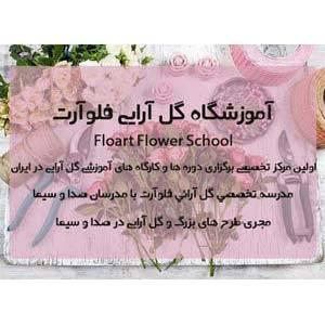 آموزشگاه گل آرایی فلوآرت
