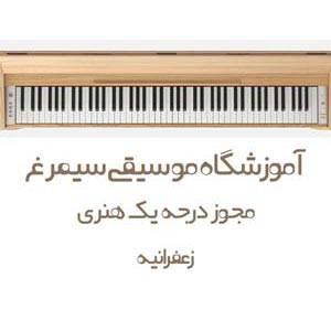 آموزشگاه موسیقی سیمرغ | زعفرانیه