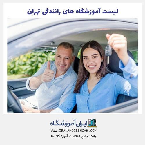 لیست آموزشگاه های رانندگی فعال تهران - بهترین آموزشگاه رانندگی تهران