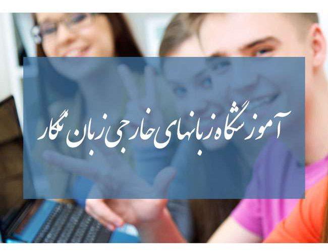 آموزشگاه زبانهای خارجی زبان نگار