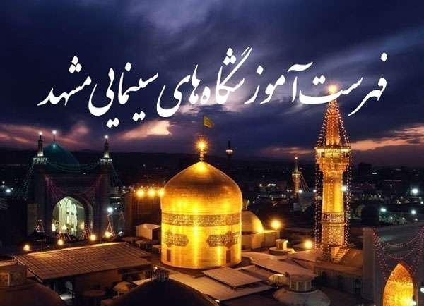 فهرست آموزشگاه های سینمایی و بازیگری مشهد - بهترین کلاس کارگردانی در مشهد