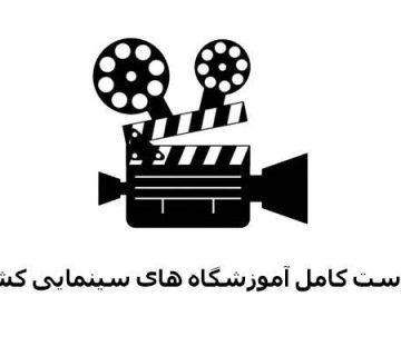 فهرست کامل آموزشگاه های سینمایی کشور
