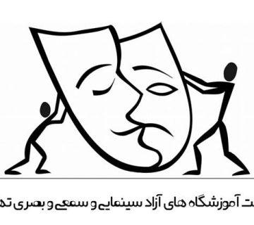 لیست آموزشگاه های آزاد سینمایی تهران