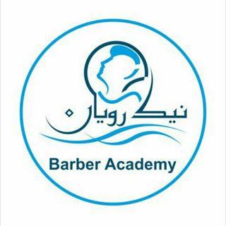 آموزشگاه آرایشگری نیک رویان شعبه ولیعصر - بهترین آموزشگاه آرایشگری مردانه تهران