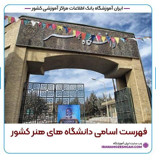 فهرست اسامی دانشگاه های هنر ایران