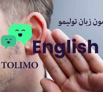 تمام جزئیات آزمون توليمو TOLIMO - جزئیات آزمون توليمو TOLIMO - آزمون تولیمو TOLIMO چیست؟ نحوه برگزاری آزمون تولیمو TOLIMO چگونه است؟ هزینه آزمون تولیمو TOLIMO چقدر است؟ تاریخ آزمون و نتایج آزمون تولیمو