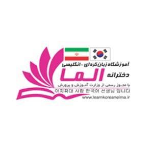آموزشگاه دخترانه کره ای و انگلیسی الما
