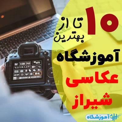 آموزشگاه عکاسی در شیراز