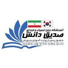 آموزشگاه زبان کره ای صدیق دانش