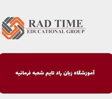 آموزشگاه زبان راد تایم شعبه فرمانیه - آموزشگاه زبان در فرمانیه