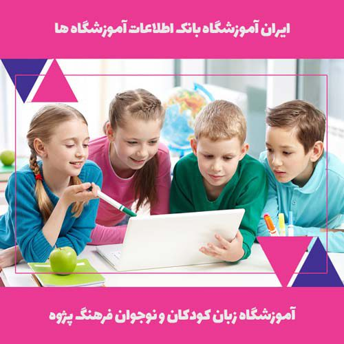 آموزشگاه زبان کودکان و نوجوان فرهنگ پژوه