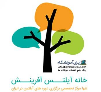 موسسه اموزش زبان افرینش | آموزشگاه زبان