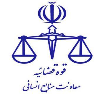 محدودیت پذیرش بانوان در جذب اختصاصی تصدی منصب قضا