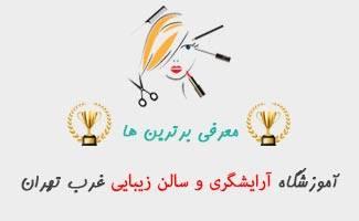 بهترین سالن زیبایی غرب تهران - بهترین آرایشگاه غرب تهران - بهترین آموزشگاه آرایشگری غرب تهران