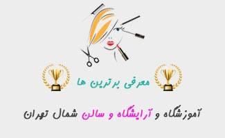 بهترین سالن زیبایی شمال تهران - بهترین آرایشگاه شمال تهران - بهترین آموزشگاه آرایشگری شمال تهران